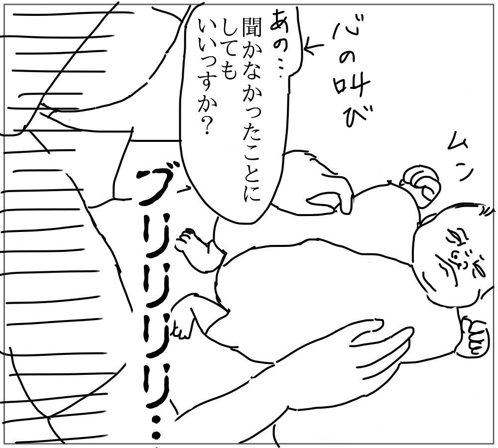 赤ちゃんからブリブリと音が。あの聞かなかった事にしていいですか?