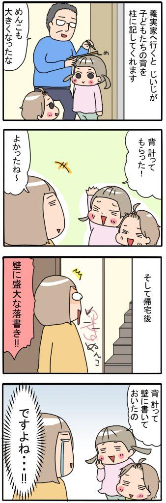 しくじり育児4