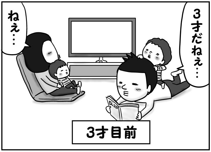 3才教育4