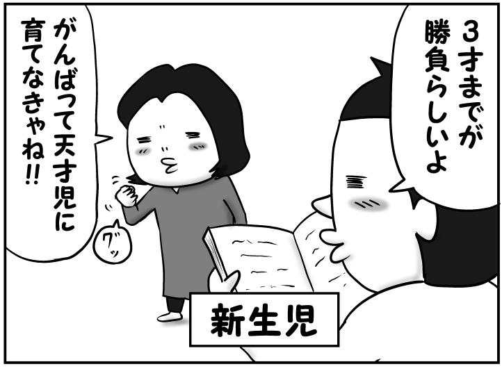 3才教育1