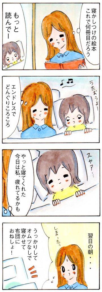 tsukare1