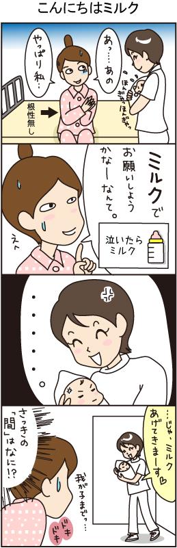 母乳ではなくミルクをお願いした時の助産師さんの笑顔の「間」が怖い!