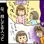 すくパラ(それ言っちゃった?)4