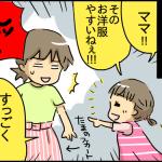 すくパラ(安い事件)3