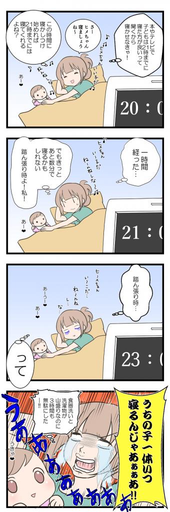 ネットや本で見た通り、21時には寝かせようとするが、なかなか寝ない。1時間たっても、2時間たっても、3時間たっても寝ない。うちの子一体いつ寝るんだ?やること沢山あるのに3時間も無駄にした