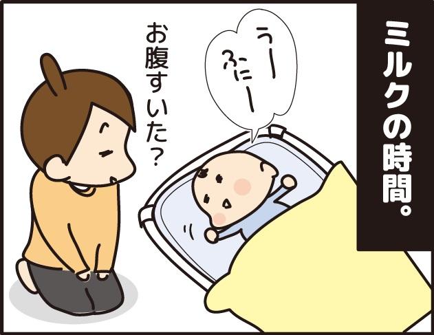 赤ちゃんがミルクを欲しがる。ミルクの時間だ。