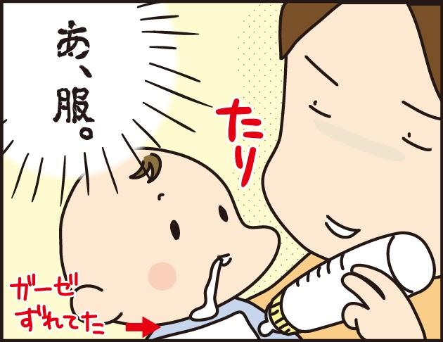 ガーゼがずれてて、赤ちゃんがミルクを服にこぼす。