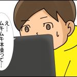 しくじり1