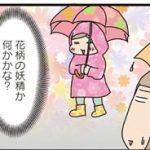 娘の雨の日のファッションは花柄で派手派手!