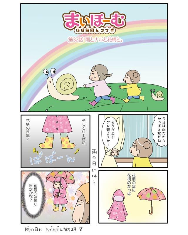 雨の日に花柄の傘に花柄のかっぱ、そして仕上げに花柄の長靴をはいた娘は花柄の妖精みたい