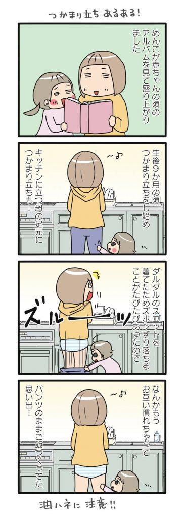 つかまり立ちを始めた娘にズボンを下ろされパンツのまま食事を作るママ