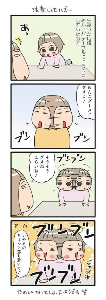ママの真似をして顔を振る娘