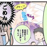 しくじり育児③仲恵麻