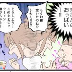 しくじり育児①仲恵麻 0508