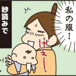 001ミルクげっぷ3