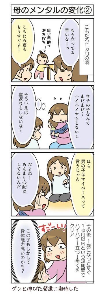 hahamasu11_02