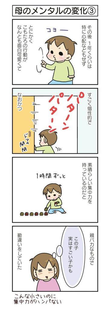 hahamasu11_03