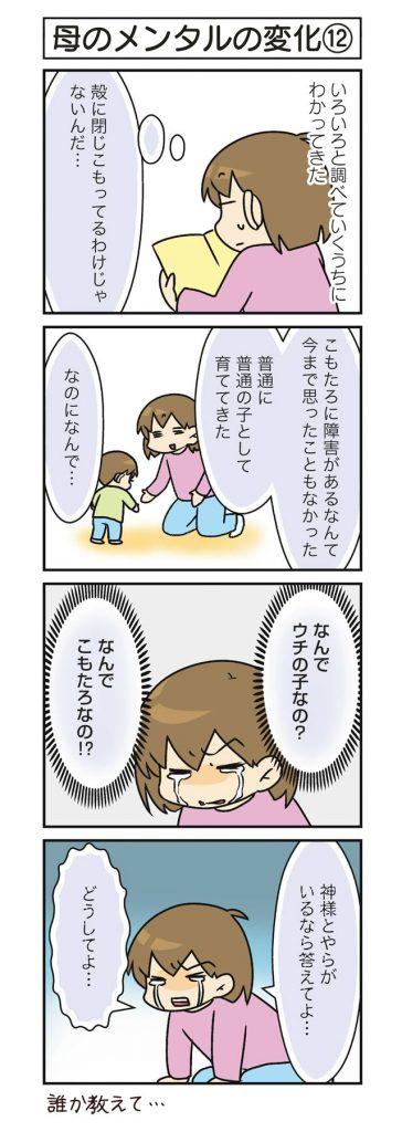 息子が障害児かもしれないと知った母は涙があふれる