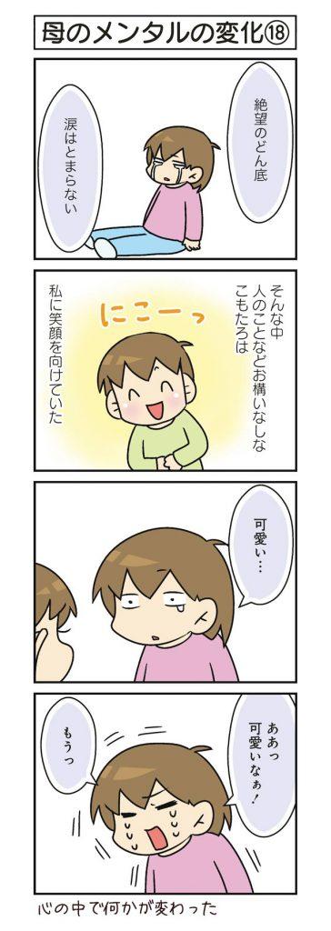 hahamasu11_18