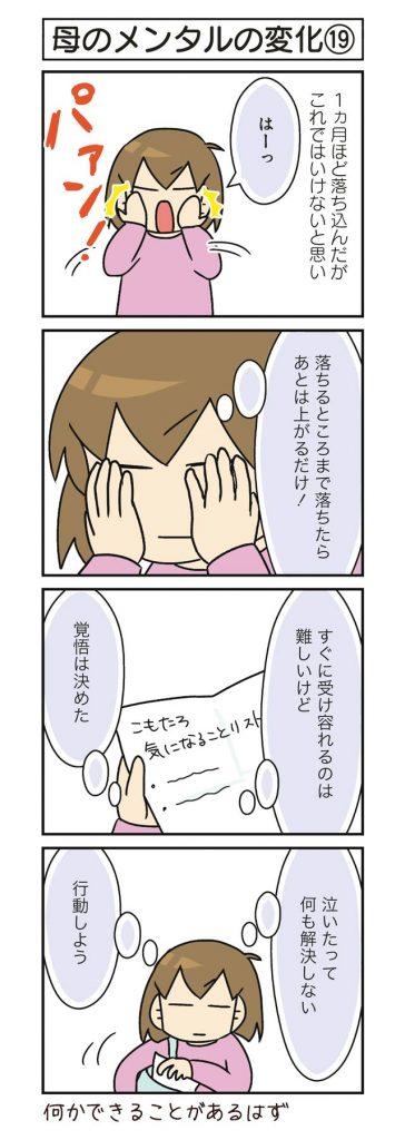 hahamasu11_19