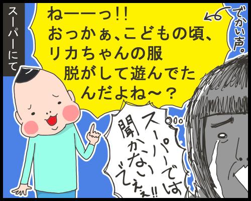 kotetsushikujiri003-05