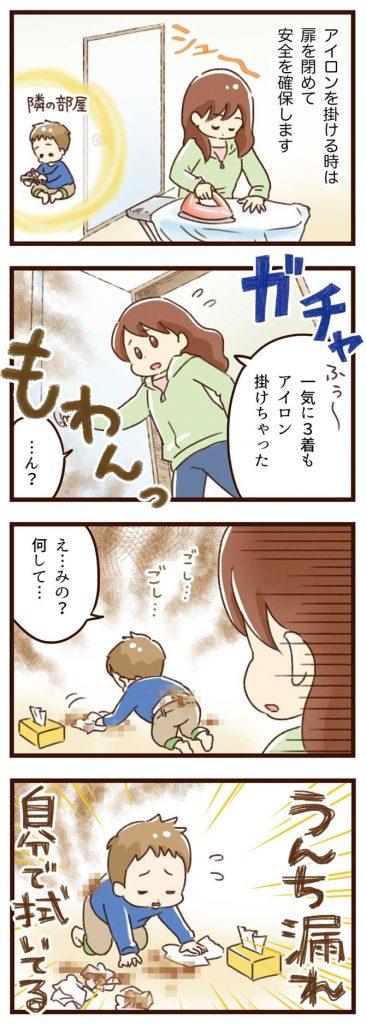 yumui-shikujiri04