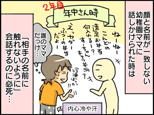 すくパラ(覚えられない)2