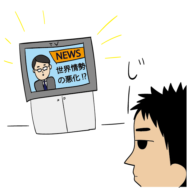 テレビでニュースを見る旦那