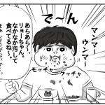 投稿漫画2