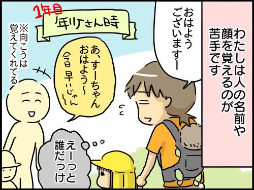 すくパラ(覚えられない)1