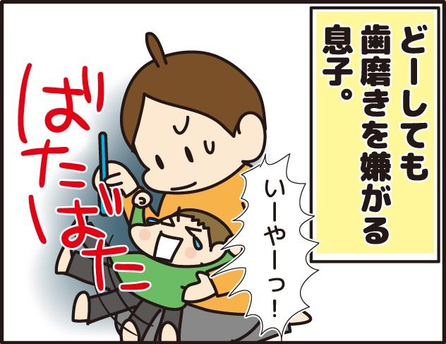 002歯磨き嫌がる1