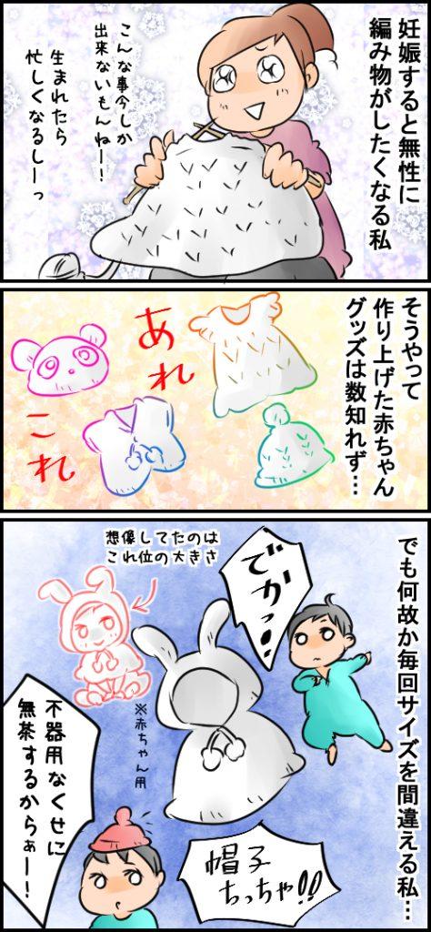 しくじり-編み物-1