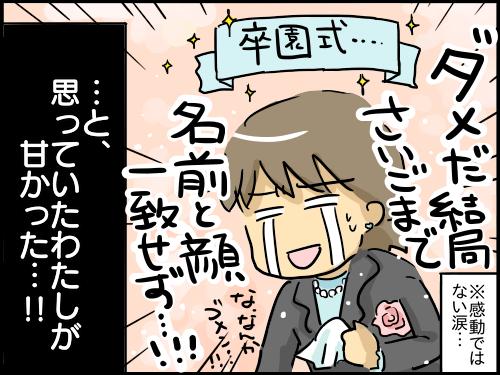 すくパラ(覚えられない)4