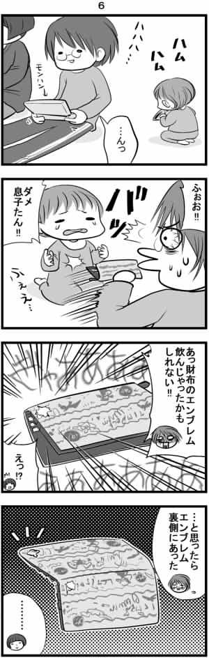 母がゲーム中に息子が財布を噛んでいた