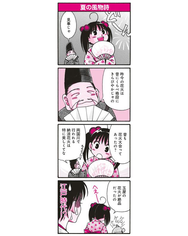 江戸時代の花火大会について話すミカちゃんとカエル