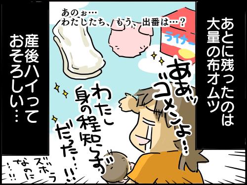 すくパラ(産後ハイ)4
