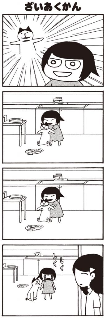 皿を割ったことをネコのせいにしようとしたたばたちゃん