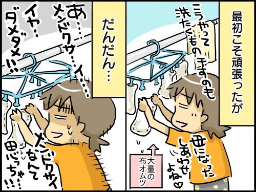 すくパラ(産後ハイ)2