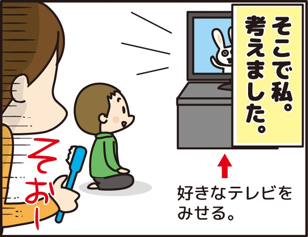 002歯磨き嫌がる2