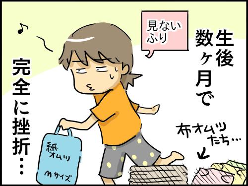 すくパラ(産後ハイ)3