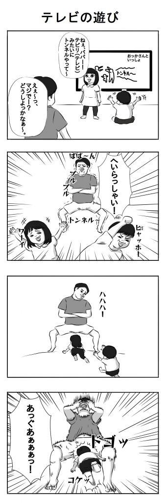 投稿漫画1-1