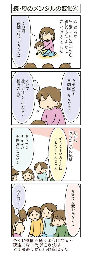 hahamasu12_04