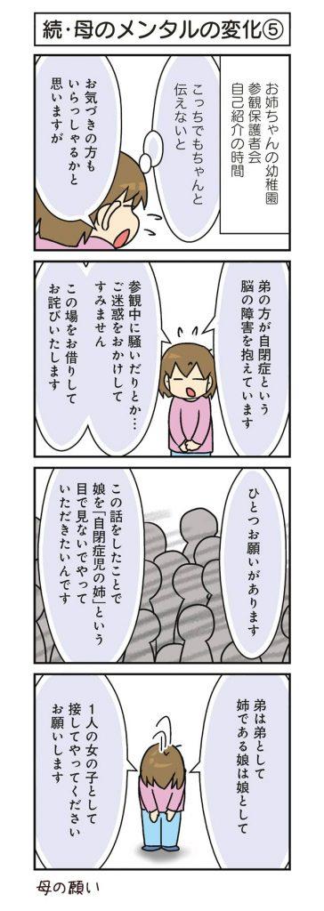 hahamasu12_05