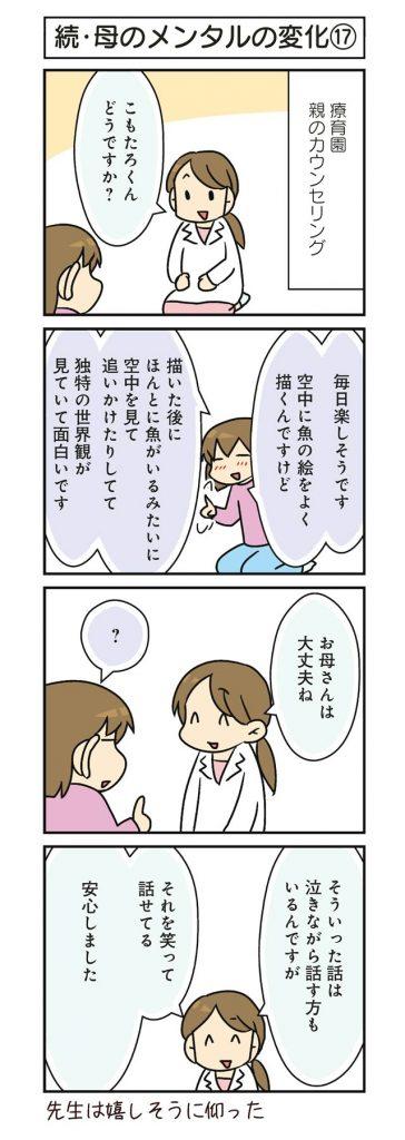 hahamasu12_17