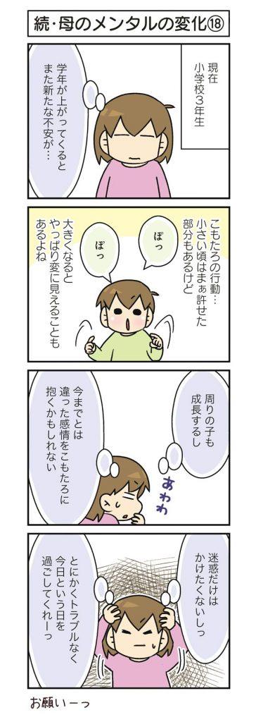 hahamasu12_18