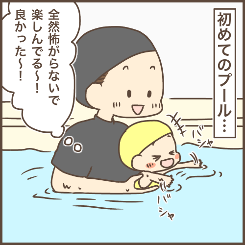 初めてのプール。子供は恐がらないで楽しんでいるようだ。良かった!