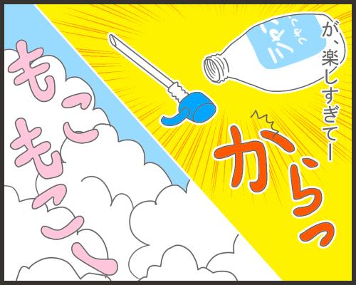 kotetsushikujiri005-04
