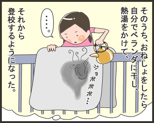 kotetsushikujiri006-02