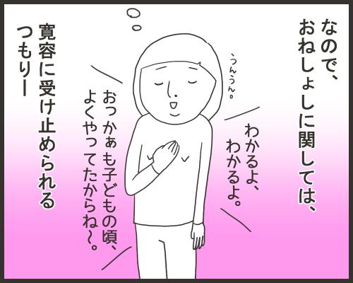 kotetsushikujiri006-03