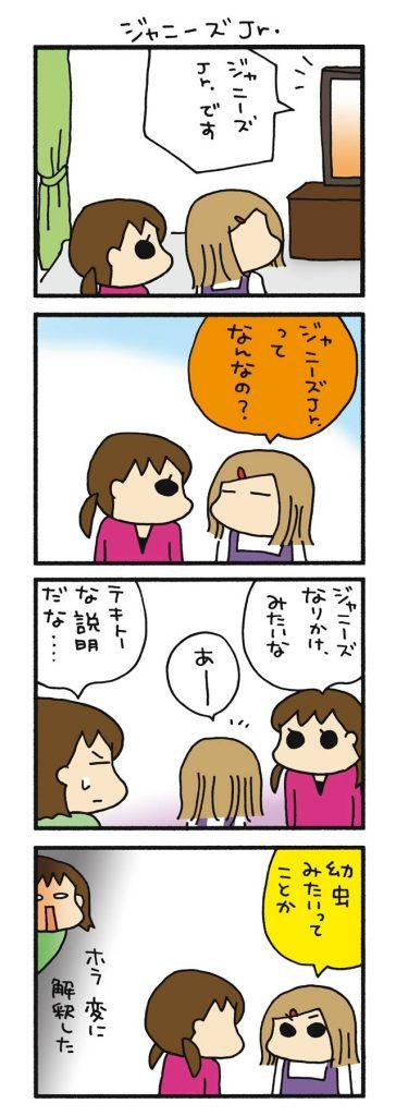 妹の質問への姉のテキトー回答
